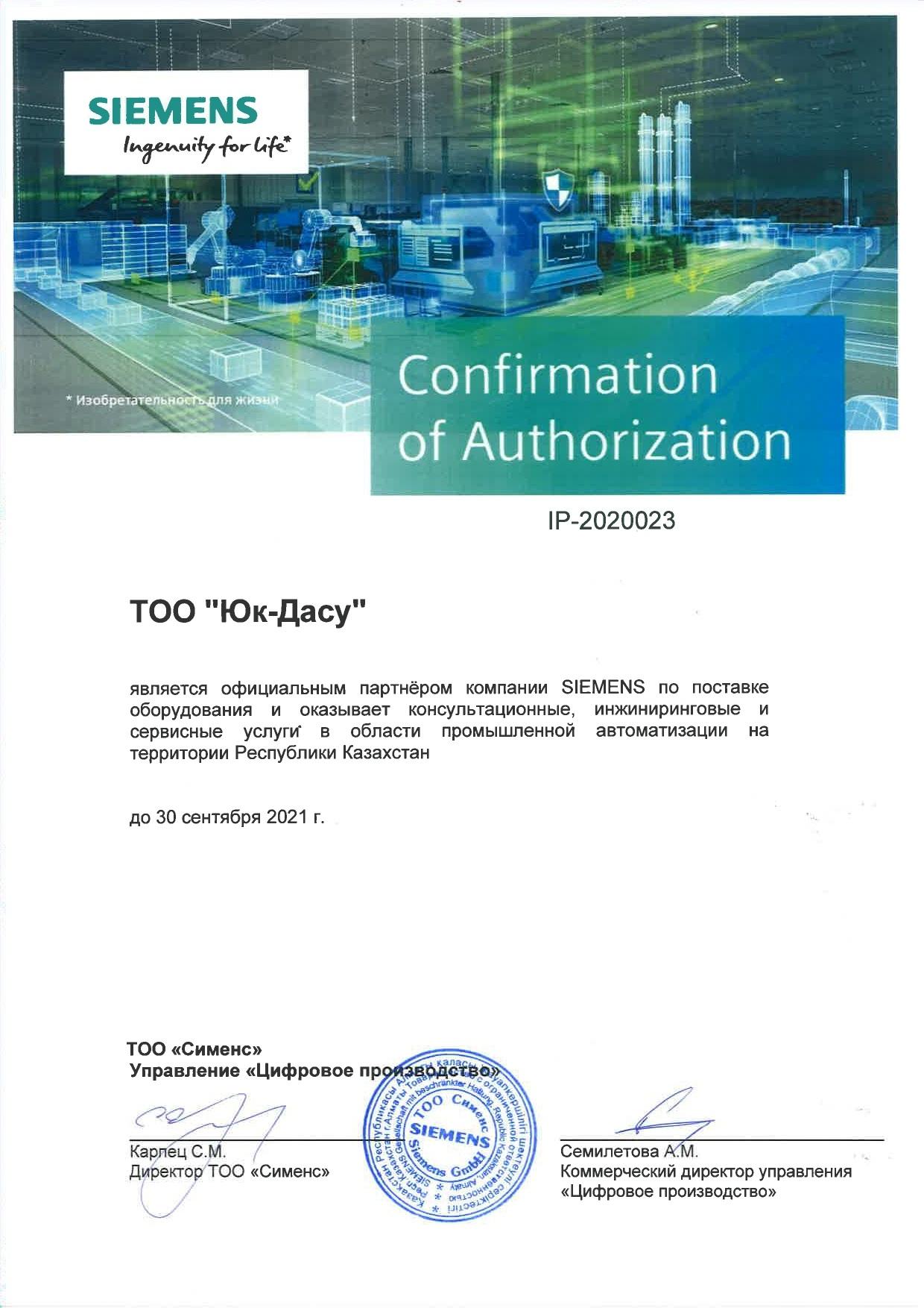 Сертификат до Siemens 2021 г.