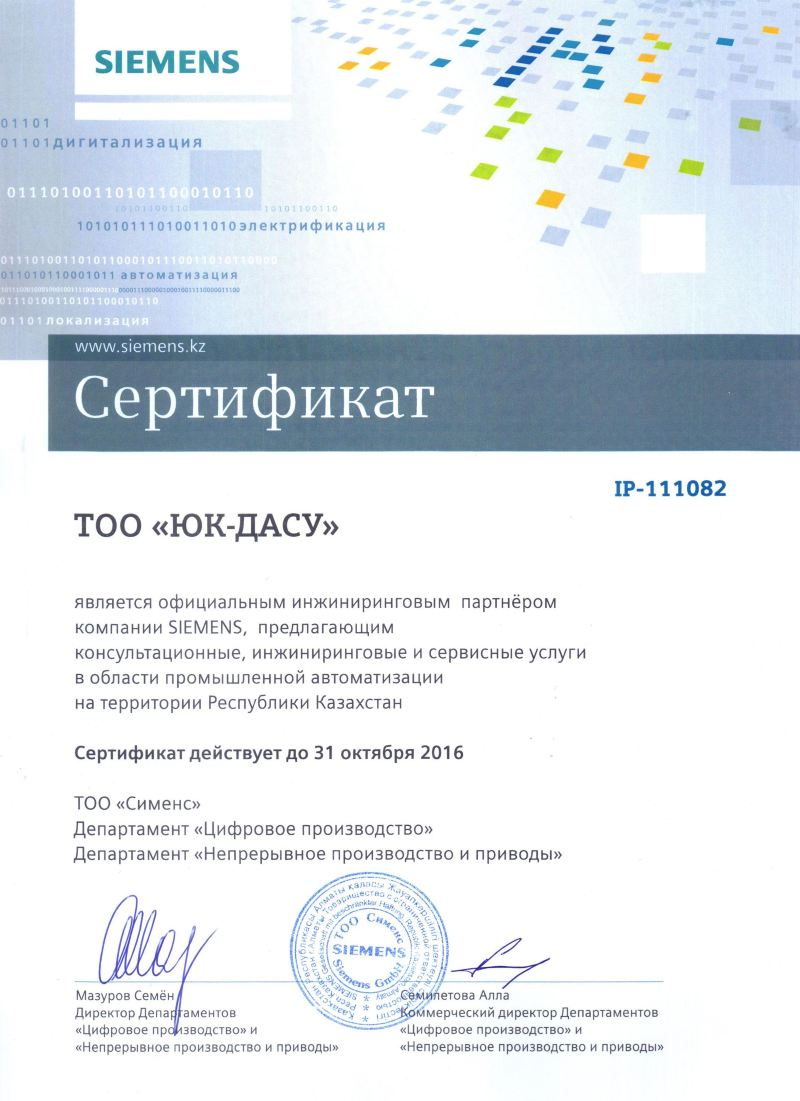Сертификат от Siemens 2016 г.