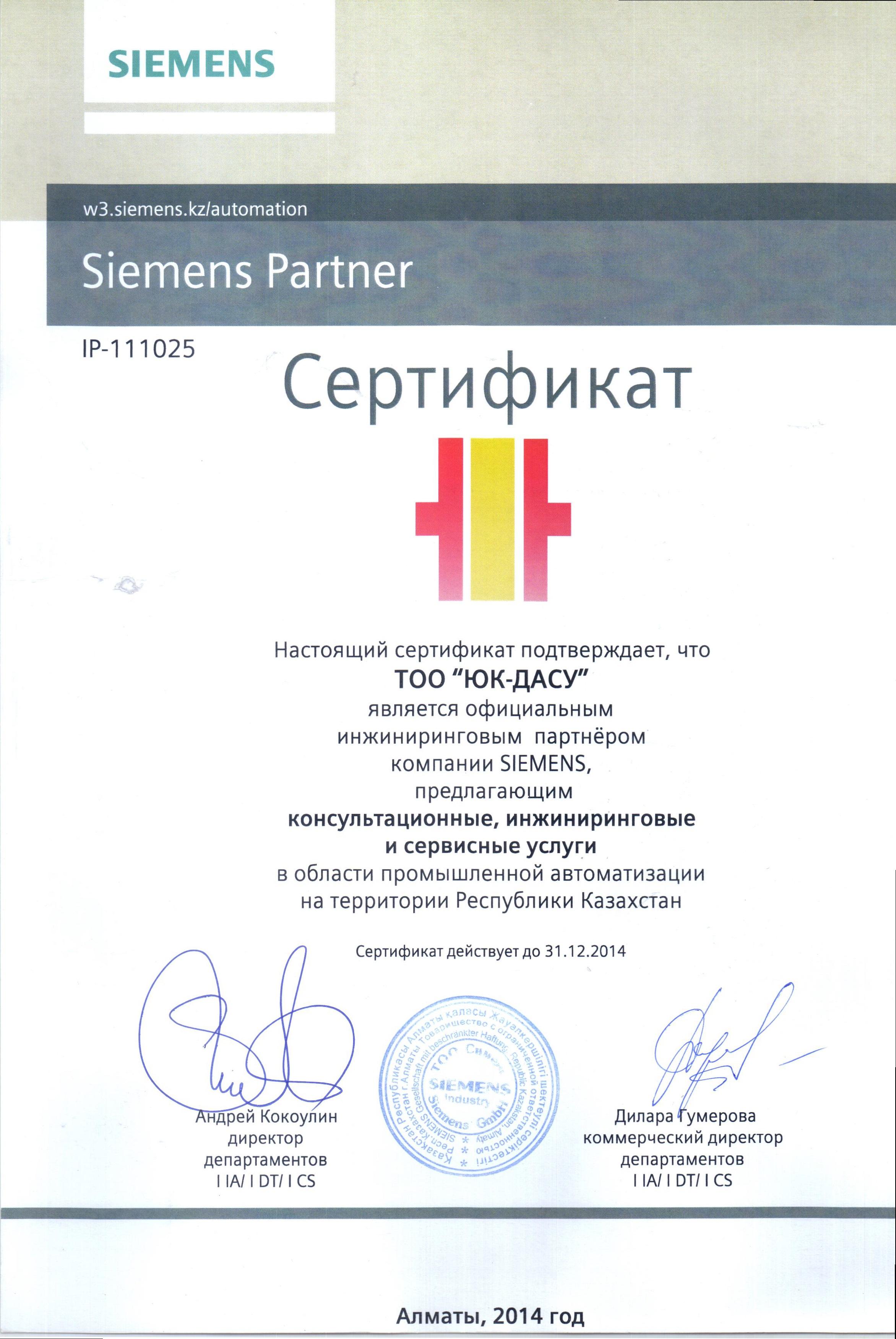 Сертификат от Siemens 2014 г.